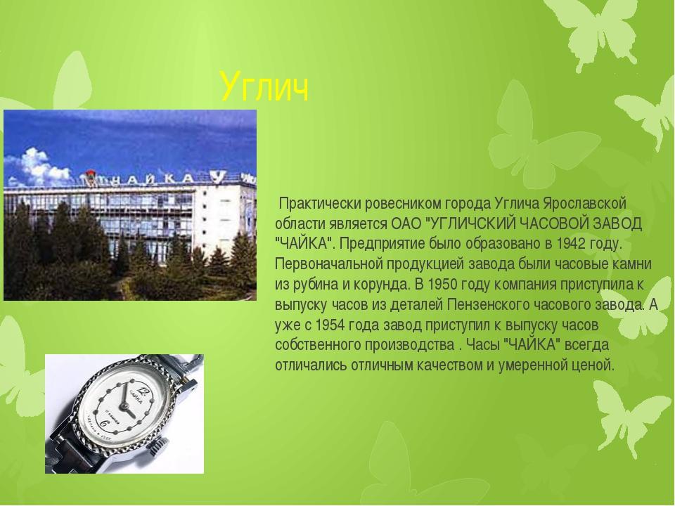 Углич Практически ровесником города Углича Ярославской области является ОАО...