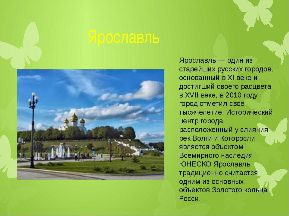 Ярославль Ярославль— один из старейших русских городов, основанный вXI век...