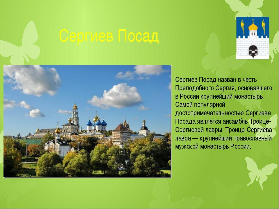 Сергиев Посад Сергиев Посад назван в честь Преподобного Сергия, основавшего...