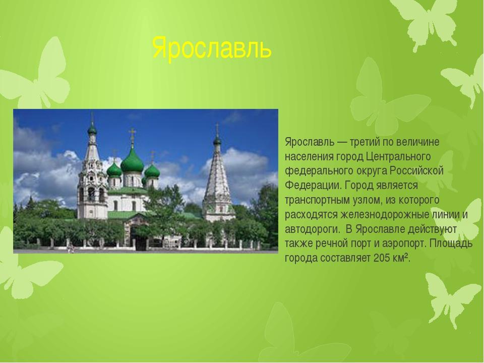 Ярославль Ярославль—третий по величине населения городЦентрального федера...