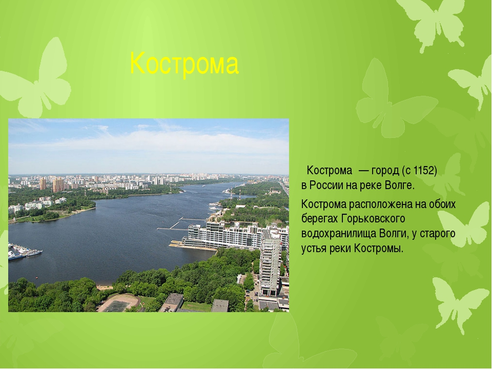 Кострома Кострома́—город(с 1152) вРоссиина рекеВолге. Кострома располо...