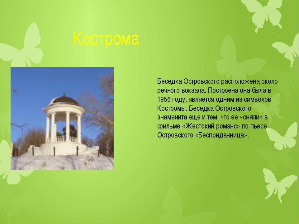 Кострома Беседка Островского расположена около речного вокзала. Построена он...