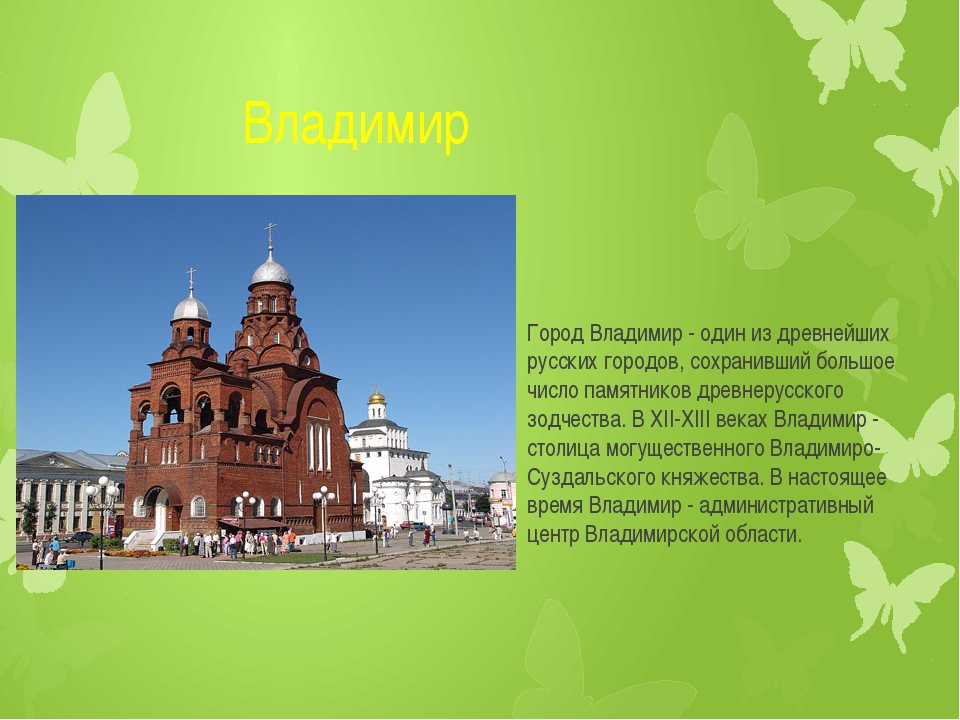 Владимир Город Владимир - один из древнейших русских городов, сохранивший бо...