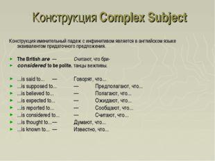 Конструкция Complex Subject Конструкция именительный падеж с инфинитивом явля