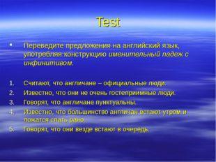 Test Переведите предложения на английский язык, употребляя конструкцию именит
