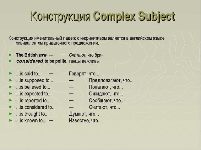 Конструкция Complex Subject Конструкция именительный падеж с инфинитивом явля...