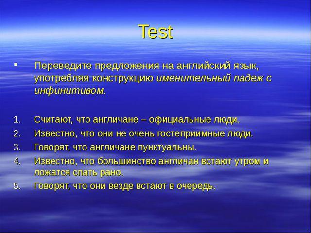 Test Переведите предложения на английский язык, употребляя конструкцию именит...