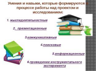 Умения и навыки, которые формируются в процессе работы над проектом и исследо