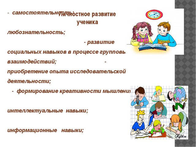 Личностное развитие ученика - самостоятельность; - любознательность; - развит...