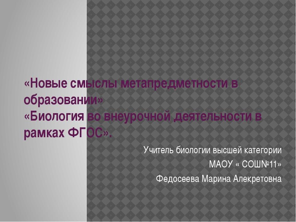 «Новые смыслы метапредметности в образовании» «Биология во внеурочной деятель...