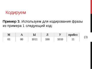 Кодируем Пример 3. Используем для кодирования фразы из примера 1 следующий код: