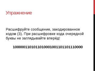 Упражнение Расшифруйте сообщение, закодированное кодом (3). При расшифровке к