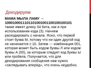 Декодируем МАМА МЫЛА ЛАМУ → 1000100011101101001001100100100101 также имеет дл