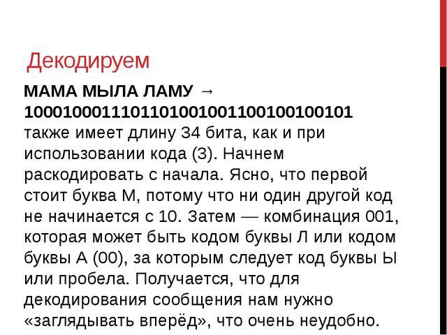 Декодируем МАМА МЫЛА ЛАМУ → 1000100011101101001001100100100101 также имеет дл...