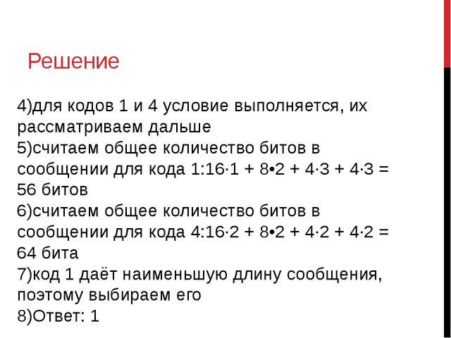 Решение 4)для кодов 1 и 4 условие выполняется, их рассматриваем дальше 5)счит...