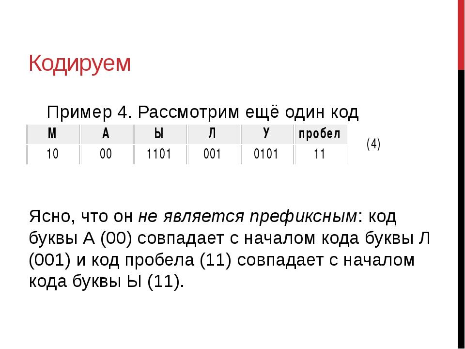 Кодируем Пример 4. Рассмотрим ещё один код Ясно, что он не является префиксны...