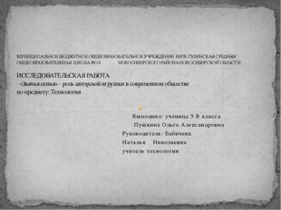 Выполнил: ученица 5 В класса Пушкина Ольга Александровна Руководитель: Бабич