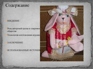 Содержание ВВЕДЕНИЕ Роль авторской куклы в современном обществе Технология из