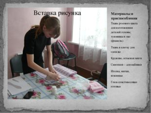 Материалы и приспособления Ткань розового цвета для изготовления деталей голо
