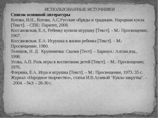 ИСПОЛЬЗОВАННЫЕ ИСТОЧНИКИ Список основной литературы Котова, И.Н., Котова, А.С
