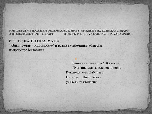 Выполнил: ученица 5 В класса Пушкина Ольга Александровна Руководитель: Бабич...