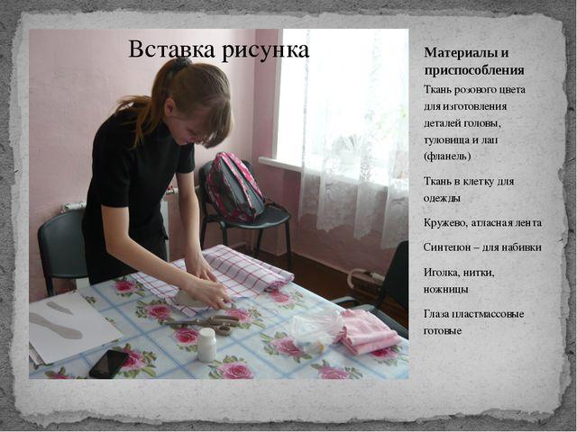 Материалы и приспособления Ткань розового цвета для изготовления деталей голо...
