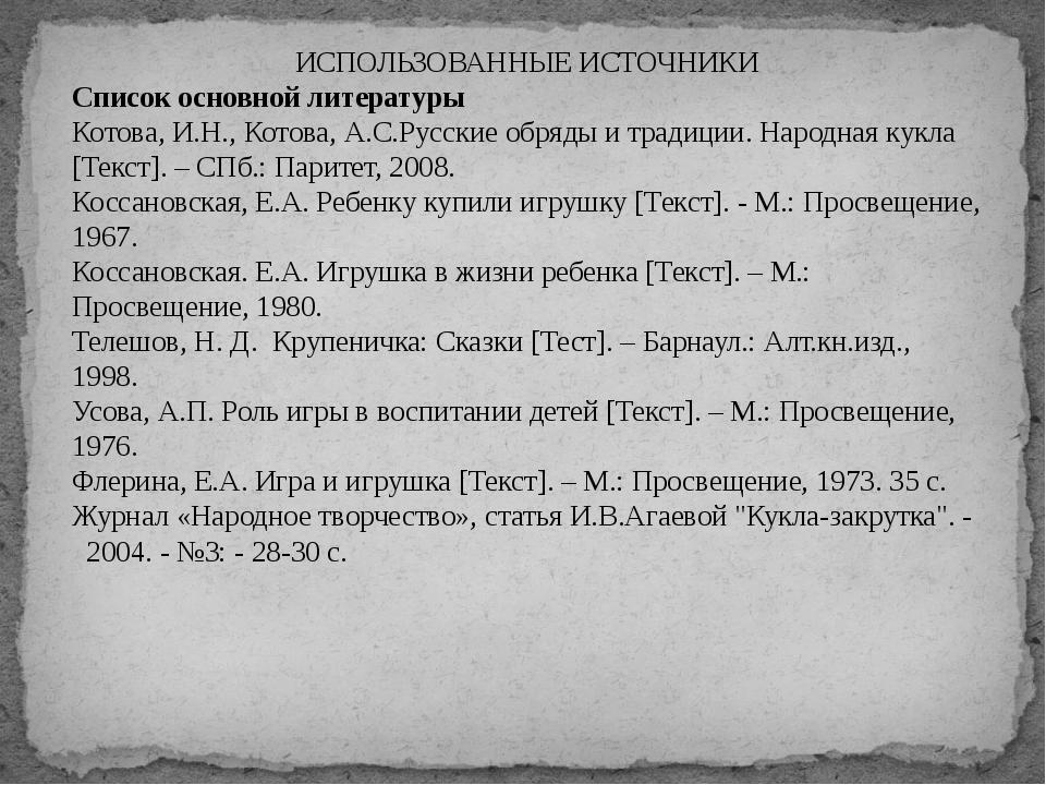 ИСПОЛЬЗОВАННЫЕ ИСТОЧНИКИ Список основной литературы Котова, И.Н., Котова, А.С...