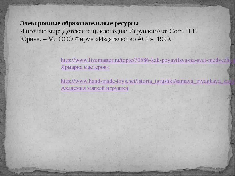 Электронные образовательные ресурсы Я познаю мир: Детская энциклопедия: Игруш...