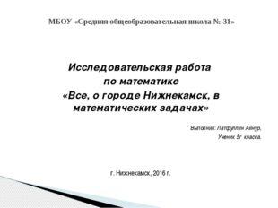 Исследовательская работа по математике «Все, о городе Нижнекамск, в математи
