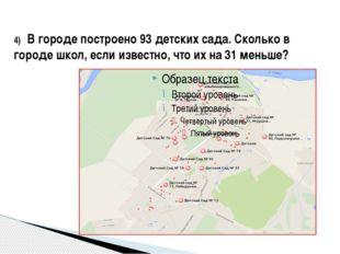 4) В городе построено 93 детских сада. Сколько в городе школ, если известно,