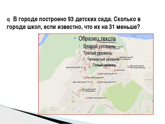 4) В городе построено 93 детских сада. Сколько в городе школ, если известно,...