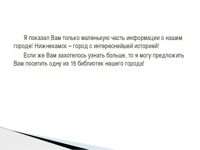 Я показал Вам только маленькую часть информации о нашем городе! Нижнекамск –...