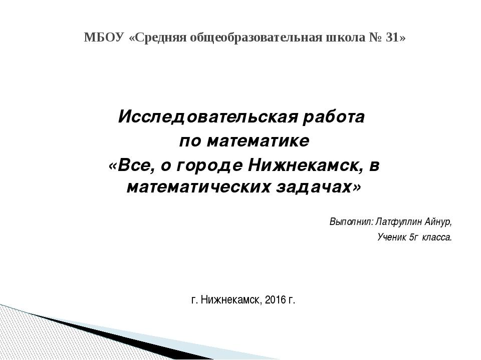 Исследовательская работа по математике «Все, о городе Нижнекамск, в математи...