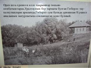 Орск шәһәреннән илле чакрымнар төньяк-көнбатыштарак,Уралтауның бер тармагы б