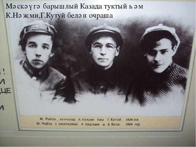 Мәскәүгә барышлый Казада туктый һәм К.Нәҗми,Г.Кутуй белән очраша Мәскәүгә ба...