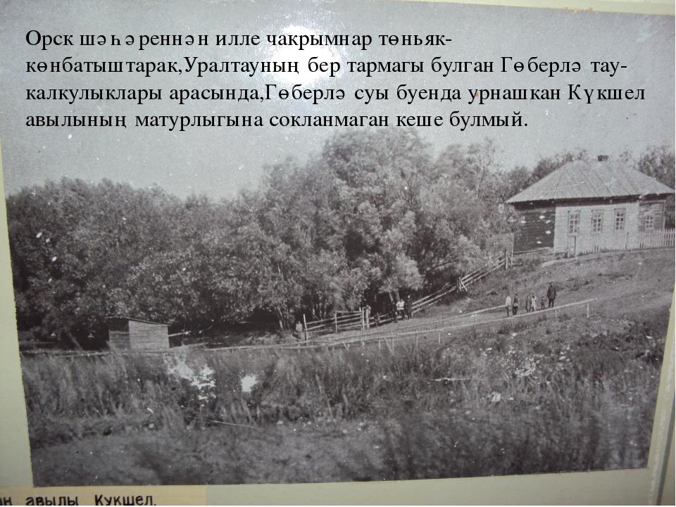 Орск шәһәреннән илле чакрымнар төньяк-көнбатыштарак,Уралтауның бер тармагы б...