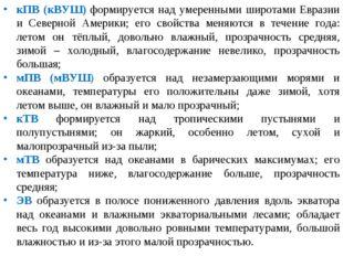 кПВ (кВУШ) формируется над умеренными широтами Евразии и Северной Америки; ег
