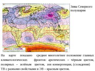 На карте показано среднее многолетнее положение главных климатологических фро