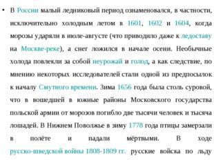 В России малый ледниковый период ознаменовался, в частности, исключительно хо