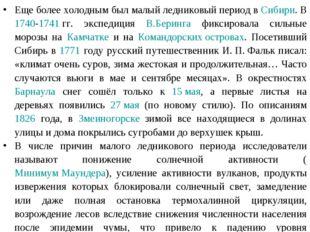 Еще более холодным был малый ледниковый период в Сибири. В 1740-1741гг. эксп