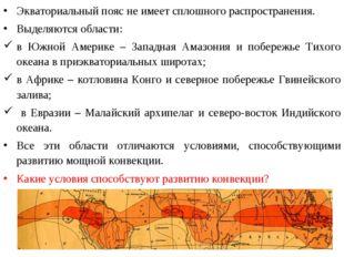 Экваториальный пояс не имеет сплошного распространения. Выделяются области: в