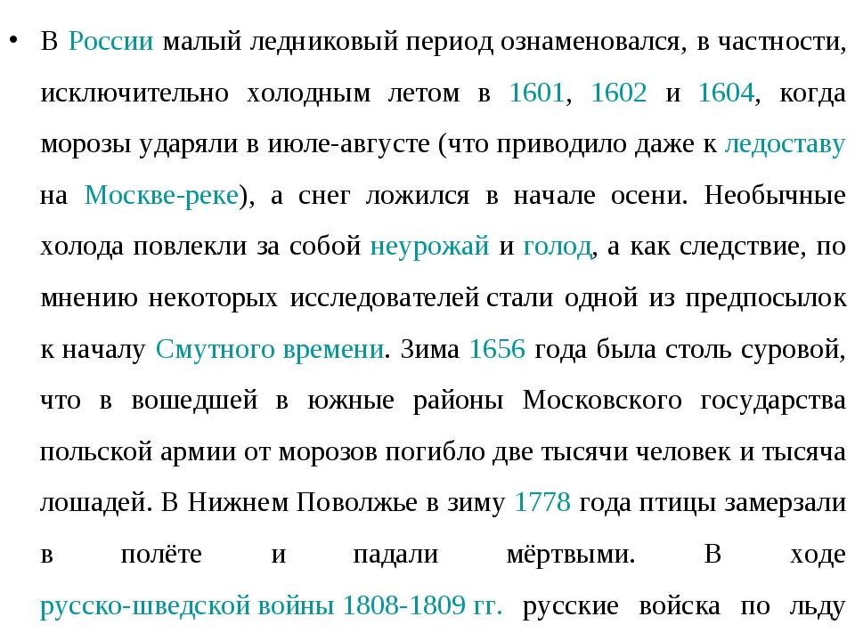 В России малый ледниковый период ознаменовался, в частности, исключительно хо...