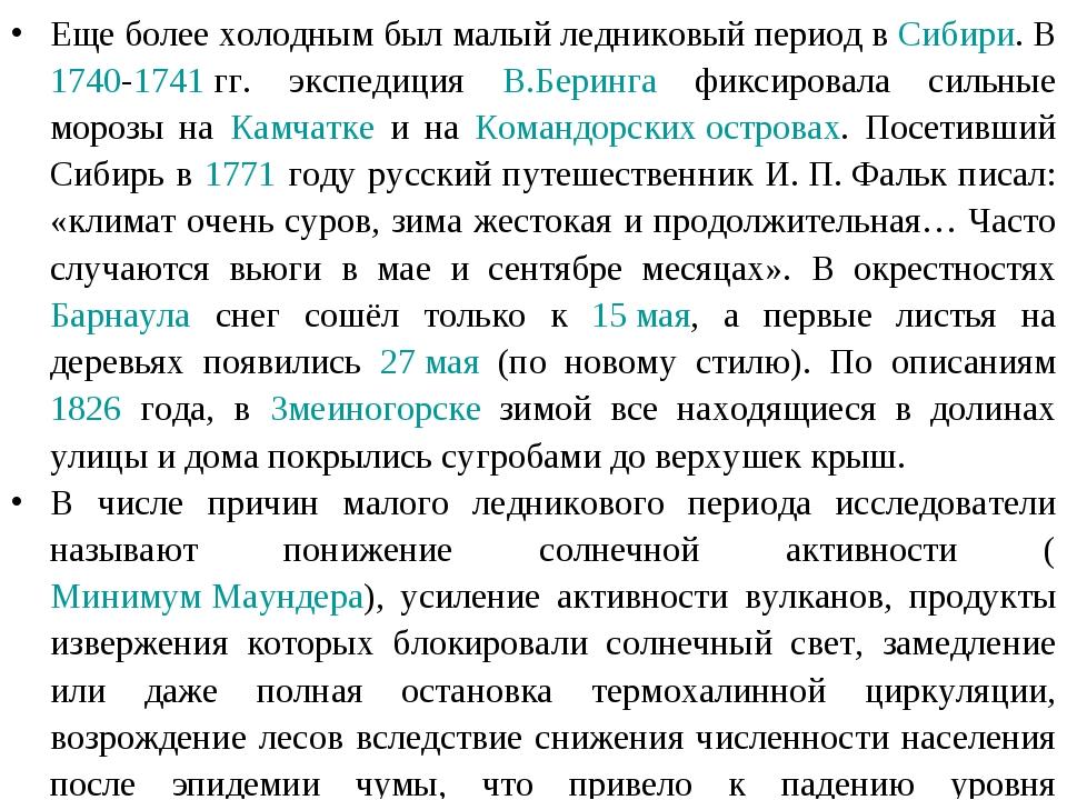 Еще более холодным был малый ледниковый период в Сибири. В 1740-1741гг. эксп...
