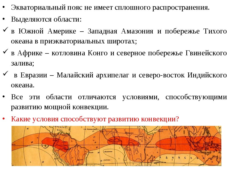 Экваториальный пояс не имеет сплошного распространения. Выделяются области: в...