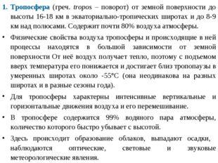 Тропосфера (греч. trороs – поворот) от земной поверхности до высоты 16-18 км