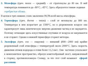 Мезосфера (греч. теsоs — средний) – от стратопаузы до 80 км. В ней температур