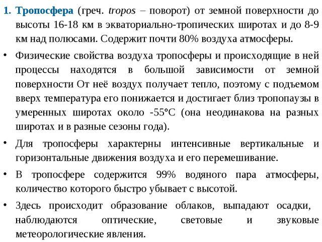 Тропосфера (греч. trороs – поворот) от земной поверхности до высоты 16-18 км...