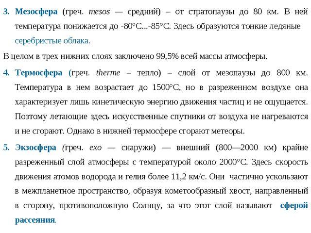 Мезосфера (греч. теsоs — средний) – от стратопаузы до 80 км. В ней температур...