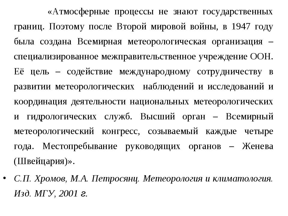 «Атмосферные процессы не знают государственных границ. Поэтому после Второй...