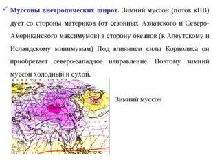 Муссоны внетропических широт. Зимний муссон (поток кПВ) дует со стороны матер
